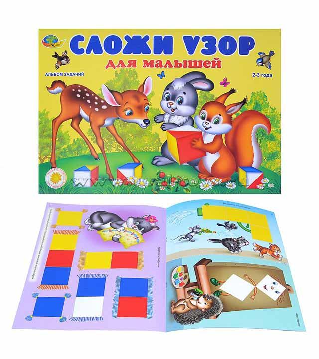 Альбом заданий Сложи узор для малышей 2-3 года (Корвет)